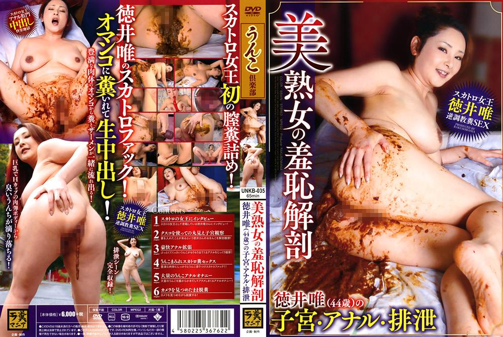 美熟女の羞恥解剖 徳井唯(44歳)の子宮・アナル・排泄