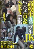 高○生カップル生ハメ青姦SEX盗撮JK|人気の盗撮動画DUGA|おススメ!
