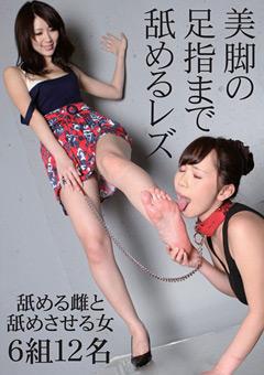 美脚の足指まで舐めるレズ