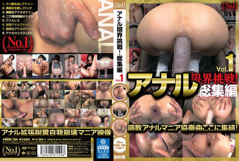 アナル限界挑戦!総集編 Vol.1