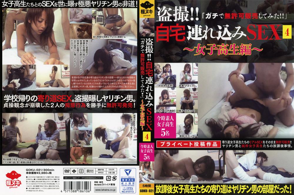 【エロ動画】盗撮!!自宅連れ込みSEX4のトップ画像