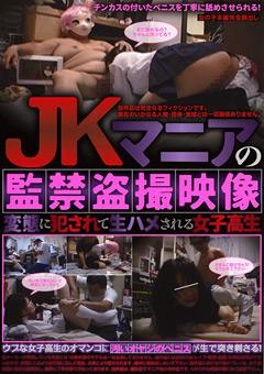 【女子校生動画】JKマニアの監禁盗撮映像