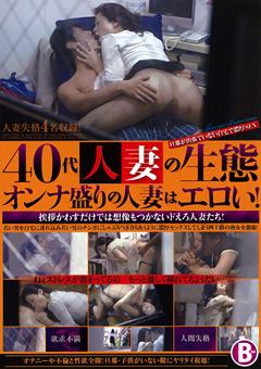 【熟女動画】40代人妻の生態