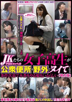 【なつき動画】女子校生の公衆便所や野外でヌイてくれる-女子校生