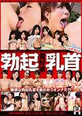 勃起乳首愛好家|人気のアニメ動画DUGA|永久保存版級の俊逸作品が登場!