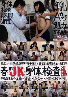 【女子校生動画】春のJK身体検査