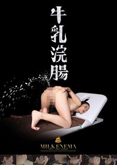 【スカトロ動画】牛乳浣腸