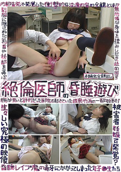 【レイプ動画】絶倫医師の昏睡遊び