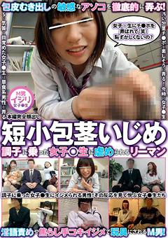 【女子校生動画】短小包茎いじめ