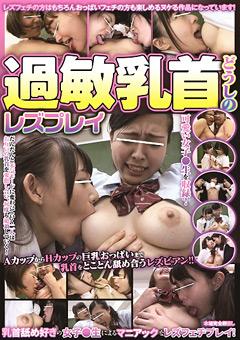 【レズビアン動画】過敏乳首どうしのレズビアンプレイ