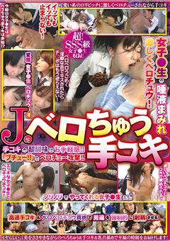 Jのベロちゅう手コキ