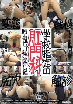 【盗撮動画】学校指定の肛門科