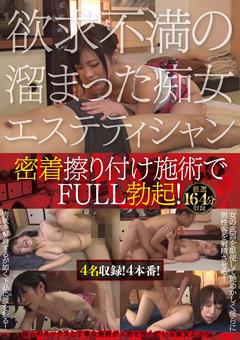【盗撮動画】淫乱痴女エステティシャン密着擦り付け施術でFULL勃起!