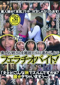 【素人動画】素人美人お姉さんを雑居ビルに連れ込んでフェラチオバイト!