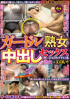 「ガードル熟女と中出しセックス」のパッケージ画像