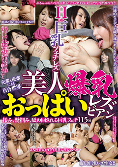 【レズビアン動画】美女爆乳おっぱいレズビアン