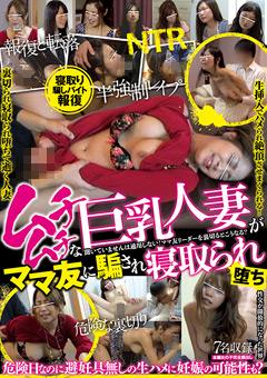 【熟女動画】ムチムチな巨乳おっぱい人妻がお母さん友に騙され寝取られ堕ち