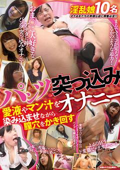 「パンツ突っ込みオナニー 愛液やマン汁を染み込ませながら膣穴をかき回す」のパッケージ画像