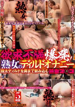 【熟女動画】欲求不満爆発!熟女のディルドオナニー