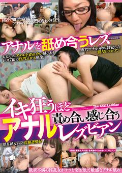 【レズビアン動画】イキ狂うほど責め合い感じ合うアナルレズビアン