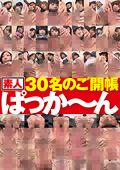 素人30名のご開帳ぱっか~ん