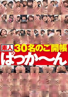 【素人動画】素人30名のご開帳ぱっか~ん