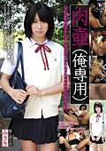 肉壷(俺専用) 陸上部主将 みさき|人気の 女子高生JK動画DUGA