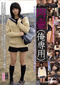 肉壷(俺専用) 陸上部 るり|人気の女子高生動画DUGA|ファン待望の激エロ作品
