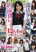 部活少女 肉壷扱い 12人4時間コレクション VOL.3
