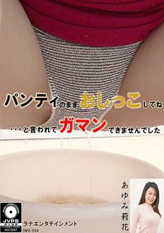 【あゆみ莉花動画】パンティのままでおしっこしてね…-あゆみ莉花 -スカトロ