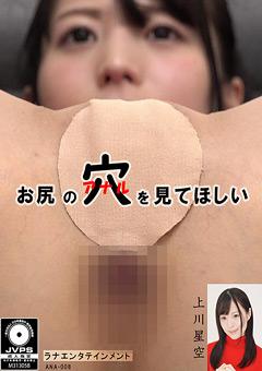 【上川星空動画】お尻の穴(アナル)を見てほしい-上川星空 -マニアック
