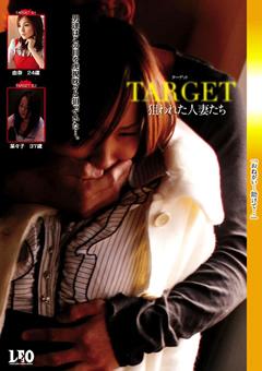 TARGET 狙われた人妻たち