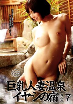 巨乳人妻温泉 イヤシの宿7