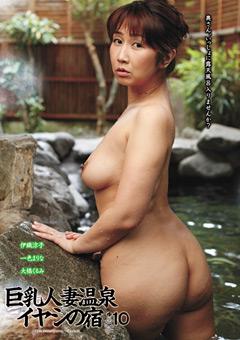 巨乳人妻温泉 イヤシの宿