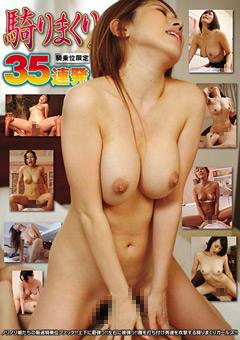 【波多野結衣動画】準騎りまくり35連発-AV女優