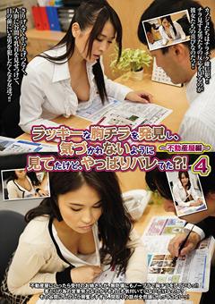 【今井真由美動画】準胸チラを発見し、見てたけど、やっぱりバレてた?!4-熟女