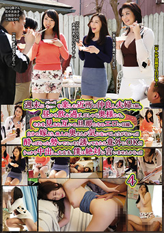 Wife Life vol.047 昭和35年生まれの猪原由紀子さんが乱れます 撮影時の年齢は57歳…|推奨》エロerovideo見放題|エロ365