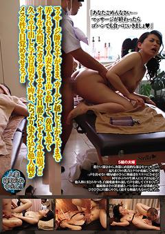 【前田可奈子動画】エロマッサージ師のなすがまま、弄られまくりの人妻たち!! -熟女