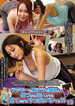 【水川スミレ動画】胸チラを発見し、見てたけど、やっぱりバレてた?!–10 -熟女