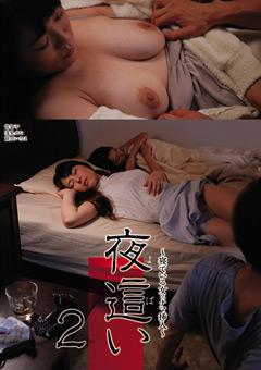 【佐知子動画】夜這い2-~寝ている女にナマ挿入~ -熟女