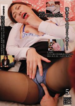 【美谷朱里動画】憧れの女上司と2人きり…5 -素人