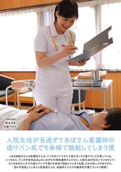 【西村有紗動画】おばさん看護師の透けパン尻でも余裕で勃起してしまう僕 -熟女