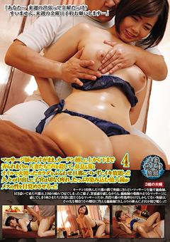 【赤瀬尚子動画】エロマッサージ師のなすがまま、弄られまくりの人妻たち-4 -熟女