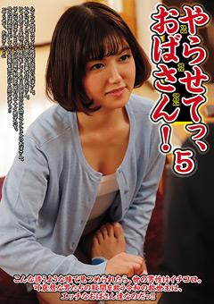 【西村有紗動画】やらせてっ、おばさん!!-5 -熟女