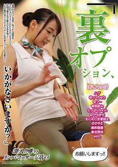 【佐藤りこ動画】潜入!!噂のリンパエロマッサージ店-3 -盗撮