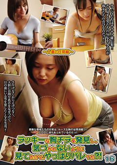 【田中ねね動画】胸チラを発見し、見てたけど、やっぱりバレてた?!-16 -熟女