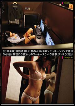【神宮寺ナオ動画】【日常エロ】絶対無理めな彼女とのラッキー歪曲な身体験 -素人