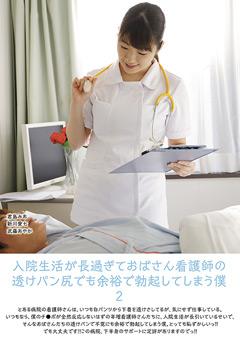 【君島みお動画】おばさん看護師の透けパン尻でも勃起してしまう僕-2 -熟女