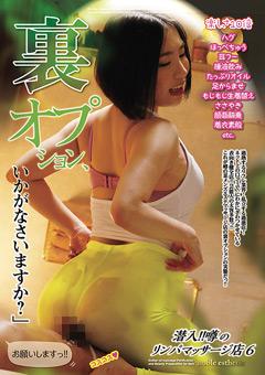 【舞原聖動画】潜入!!噂のリンパエロマッサージ店-6 -盗撮