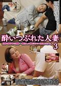 酔いつぶれた人妻 3